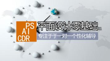 平面设计ai ps cdr零基础实例学习photoshop illustrate cdr