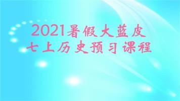 2021暑假大蓝皮七上历史预习课程(人教版)
