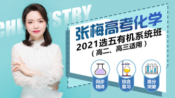 【张梅化学】2021高考有机化学选修五满分系统班配答疑+教材