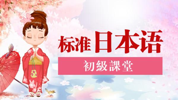 鸿鹄梦日语零基础初级班