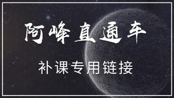 阿峰直通车补课专用链接
