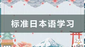 日语专项练习 上午