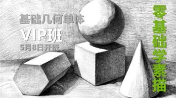 【VIP】零基础学素描【简单的几何单体】皮克卜在线美术教学