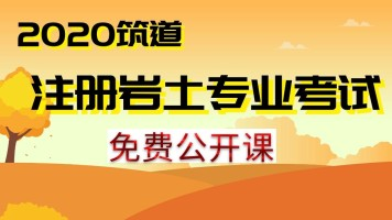【筑道教育】注册岩土师专业考试免费公开课