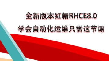 红帽Linux基础入门+Ansible自动化运维+案例实战 RHCSA/RHCE/RHCA