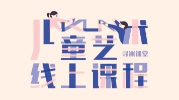 KUN Learn 寻洲课堂·艺术大师环游记9