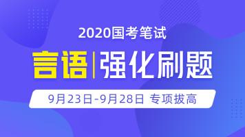 2020国考言语强化刷题【尚政公考】