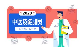 2020中医技能总动员