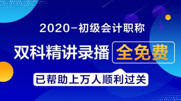 【菜子学院】2020初级会计精讲课|会计实务|经济法基础|初级职称