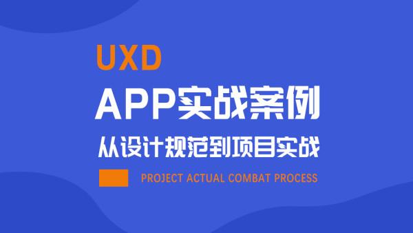 UXD页面设计