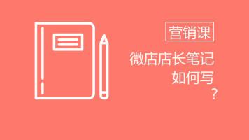 微店店长笔记创意写作方法微商内容营销课程