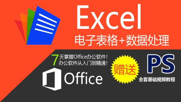 Excel 2007办公电子表格+数据处理+函数处理Vlookup等赠送PS基础