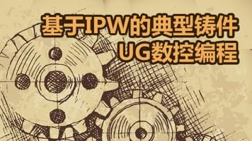 基于IPW的典型铸件UG数控编程-模具