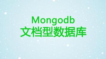 mongodb文档型数据库