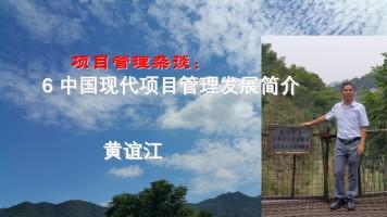 项目管理杂谈:6中国现代项目管理发展简介