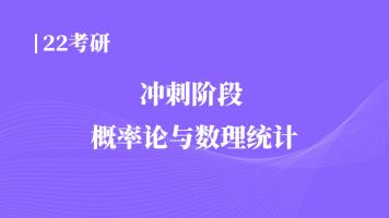 22考研数学   李永乐老师全程班  概率冲刺课