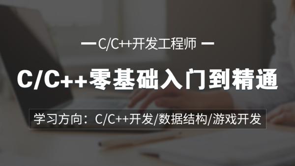 C/C++开发工程师【六星教育】