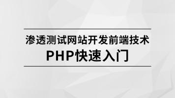 渗透测试网站开发后端技术PHP快速入门