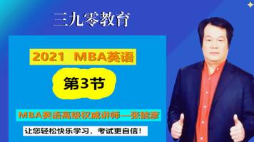 三九零MBA英语-名师张能彦-系列一-第3节