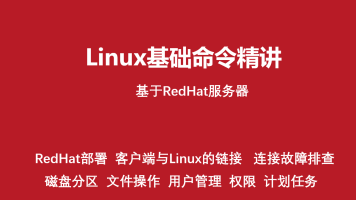 Linux(RedHat)基础精讲【全栈系列】