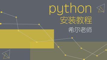 人工智能基础——Python安装教程