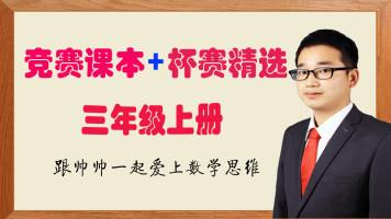 【2020-2021帅帅老师直播】三年级上册竞赛课本+杯赛题精选