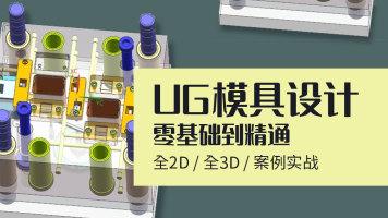 UG/NX塑胶模具设计体验课-模具分模-2d排位-3d汽车模
