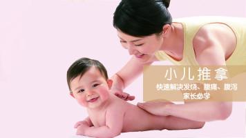 小儿推拿三讲,关于发热、腹泻、腹胀的推拿手法【婴护到家】
