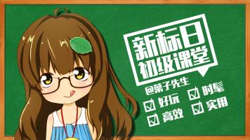 【日语】新标日初级上册精讲