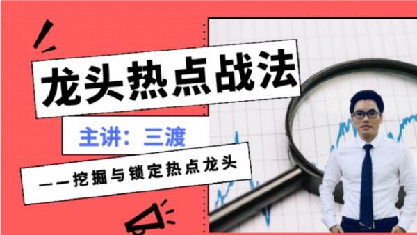胡三渡知识分享一期——龙头热点系统学