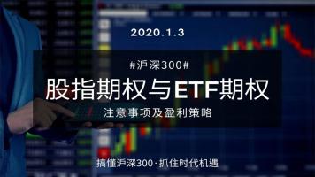 300股指期权与300ETF期权注意事项及盈利策略