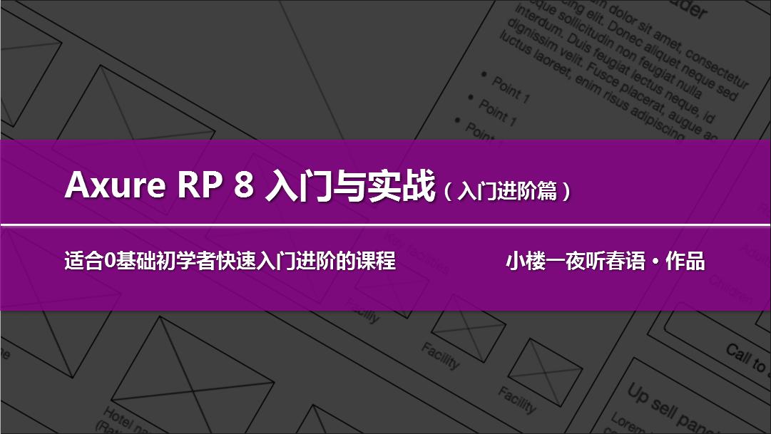Axure RP 8 入门与实战-入门进阶篇-公开试听课
