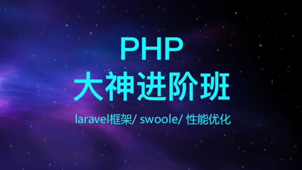 PHP高级开发—企业级开发专题课程【六星教育】