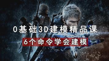 0基础游戏3D建模精品案例