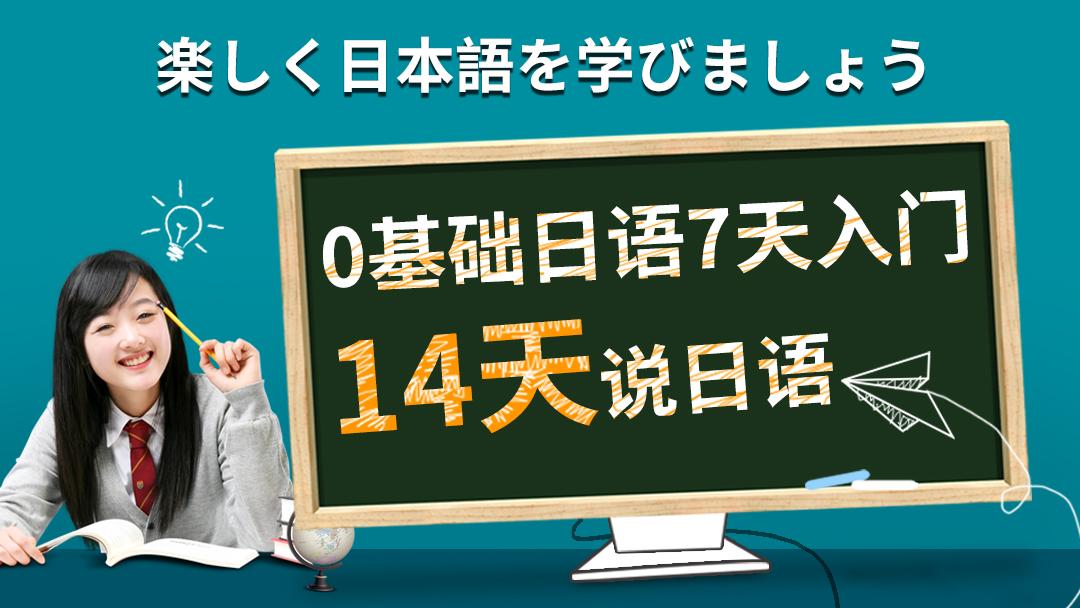 趣味日语极速入门 发音 口语 语法 单词 文化 动漫 配音 N3N2N1