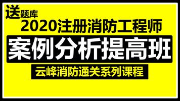 2020注册消防工程师:案例分析提高班【云峰网校】
