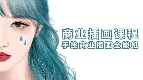 十期商业插画全能班
