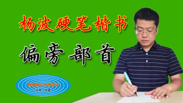 杨波硬笔楷书偏旁部首