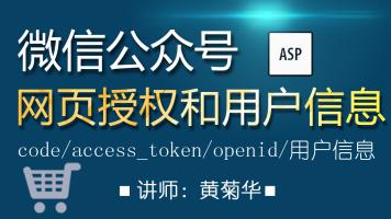 asp获取微信公众号网页授权和用户信息access_token、openid等