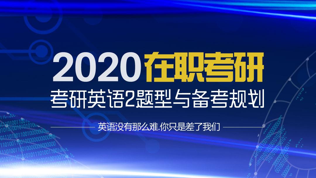 2020考研英语二(题型与备考规划)
