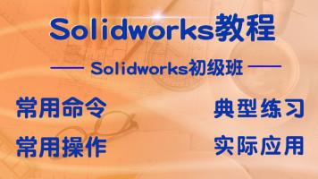 Solidworks软件应用——初级班