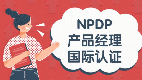 NPDP:新产品开发流程2