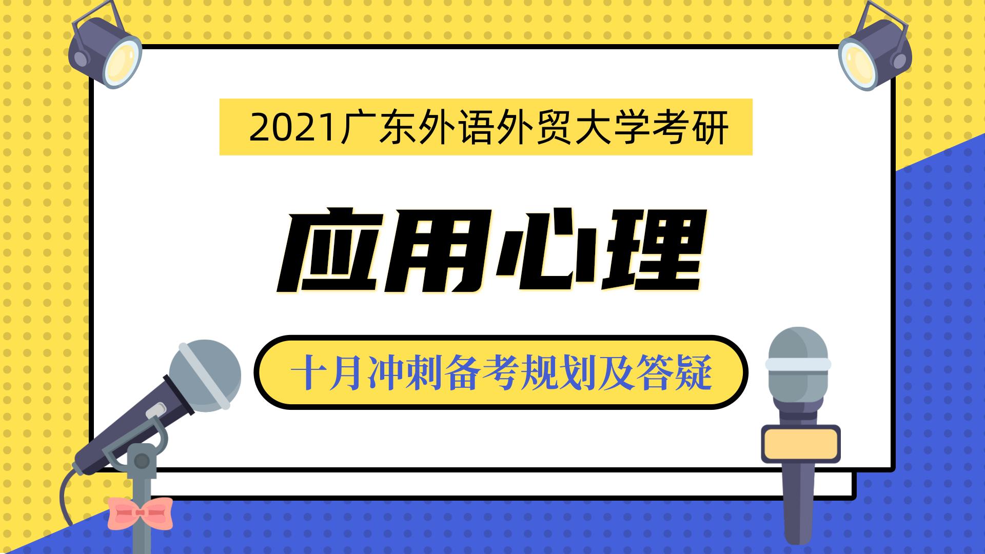 2021广东外语外贸大学应用心理考研十月答疑会:冲刺阶段答疑