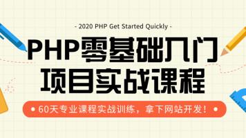 PHP零基础/web前端/MySQL/项目实战/Thinkphp框架【微课时代】