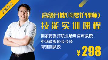郭建国-高级月嫂(母婴护理师)技能实训课程
