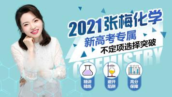 【张梅化学】2021高考三轮复习不定项选择突破★新高考地区专属