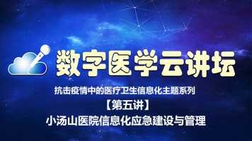 数字医学云讲坛【第14期】——小汤山医院信息化应急建设与管理