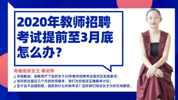 2020年安徽省教师招聘考试考情分析大会【明尚教育】
