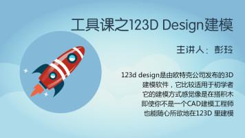 工具课之123D Design建模基础入门班