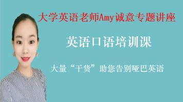 大学英语老师Amy专题讲座--英语口语培训课(干货篇)